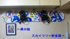 ダイオウイカ夫 公式ブログ/スノボー! 画像1