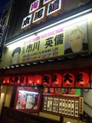 ダイオウイカ夫 公式ブログ/大衆演劇 画像1
