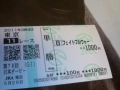 小堺翔太 公式ブログ/やっぱり、ダービーは… 画像3