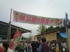 小堺翔太 公式ブログ/ヒツジもいます 画像3