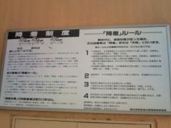 小堺翔太 公式ブログ/今更、名古屋競馬記・1 早くも感じる趣 画像3
