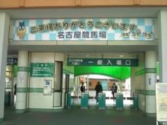 小堺翔太 公式ブログ/名古屋競馬場、到着。 画像1