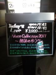 小堺翔太 公式ブログ/Voice Collection2011  画像1