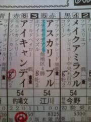 小堺翔太 公式ブログ/うまでコイバナ 画像1