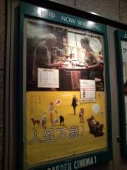 小堺翔太 公式ブログ/映画を見てきました 画像1