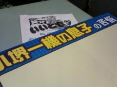 小堺翔太 公式ブログ/いいとも! 画像1