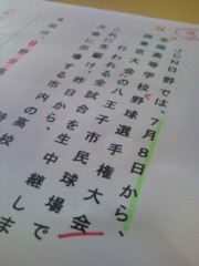 小堺翔太 公式ブログ/夏だね。ナツかしいね。 画像1