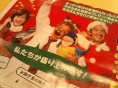 小堺翔太 公式ブログ/サンタやります 画像1