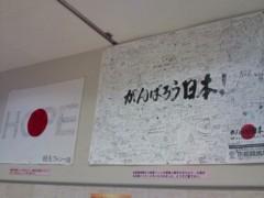 小堺翔太 公式ブログ/再開の日・5『また行きます!必ず!!』 画像3