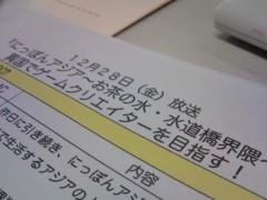 小堺翔太 公式ブログ/今年最後の… 画像1