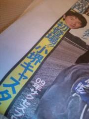 小堺翔太 公式ブログ/コラムを書きました! 画像1