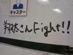小堺翔太 公式ブログ/1日○○○キャスター 画像1