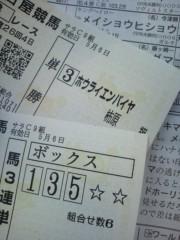 小堺翔太 公式ブログ/今更、名古屋競馬記・2 初当たり 画像3