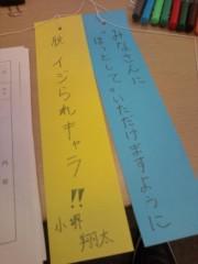 小堺翔太 公式ブログ/ほっとな話 #2 宇宙に魅せられた人たち 画像2