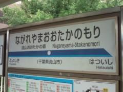小堺翔太 公式ブログ/おおたか 画像1