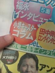 小堺翔太 公式ブログ/日刊スポーツ特別号 画像1