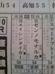 小堺翔太 公式ブログ/もう一つの勝負がここに 画像1
