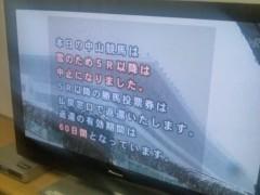 小堺翔太 公式ブログ/中山、中止です… 画像1