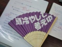 小堺翔太 公式ブログ/あたまをひやせ 画像1