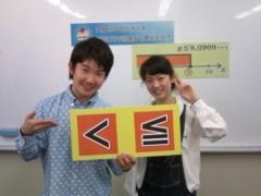 小堺翔太 公式ブログ/高校講座・数学� はじまっています。 画像1