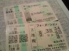 小堺翔太 公式ブログ/ウインズで見る、天皇賞 画像1
