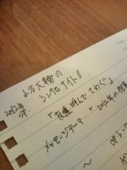 小堺翔太 公式ブログ/仕事はじめ 画像1