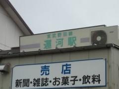 小堺翔太 公式ブログ/逆・ロケ日和 画像1
