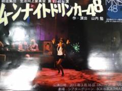 武田真由美 公式ブログ/来週またお芝居やります 画像1