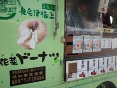 武田真由美 公式ブログ/健康ドーナツ 画像1