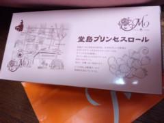 武田真由美 公式ブログ/堂島ロール 画像2