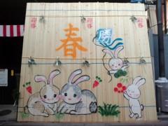 武田真由美 公式ブログ/明けましておめでとうございます 画像1