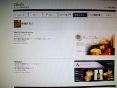武田真由美 公式ブログ/好きなはずだっ 画像1
