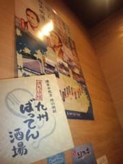 武田真由美 公式ブログ/オススメ居酒屋さん 画像1