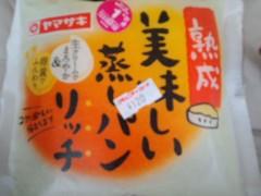 武田真由美 公式ブログ/美味しい蒸しパン 画像1