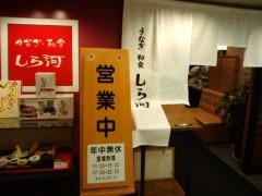 武田真由美 公式ブログ/ひつまぶし最高 画像1