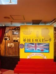 武田真由美 公式ブログ/英国王のスピーチ 画像1