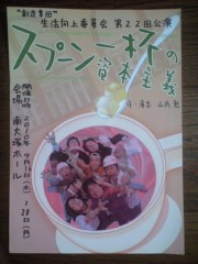 武田真由美 公式ブログ/千秋楽です 画像1