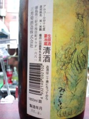 武田真由美 公式ブログ/日本酒飲み比べ♪ 画像3