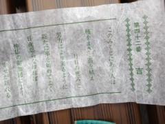 武田真由美 公式ブログ/お詣り完了 画像1