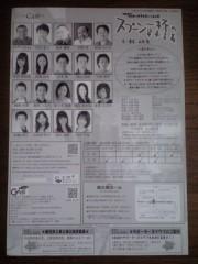 武田真由美 公式ブログ/いざ劇場へ♪ 画像1