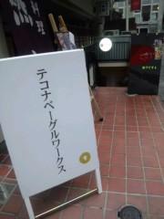 武田真由美 公式ブログ/ベーグル 画像1