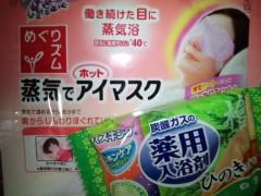 武田真由美 公式ブログ/しまった 画像1