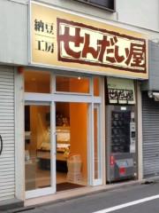 武田真由美 公式ブログ/下北沢 画像1