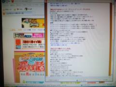 武田真由美 公式ブログ/旨イイ話 画像1