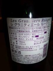 武田真由美 公式ブログ/美味しいワインとM1 画像2