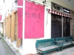 武田真由美 公式ブログ/ウォーキングパン屋巡り 画像1