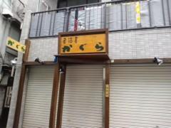 武田真由美 公式ブログ/ただいま。江古田さん 画像1