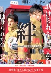 武田真由美 公式ブログ/稽古終了 画像1