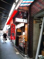 武田真由美 公式ブログ/鯛菓子『天音』 画像1
