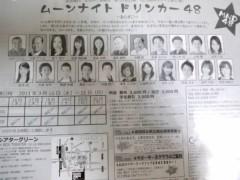 武田真由美 公式ブログ/出演情報 画像2